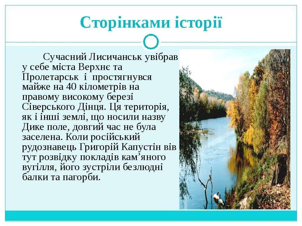 Сторінками історії Сучасний Лисичанськ увібрав у себе міста Верхнє та Пролета...