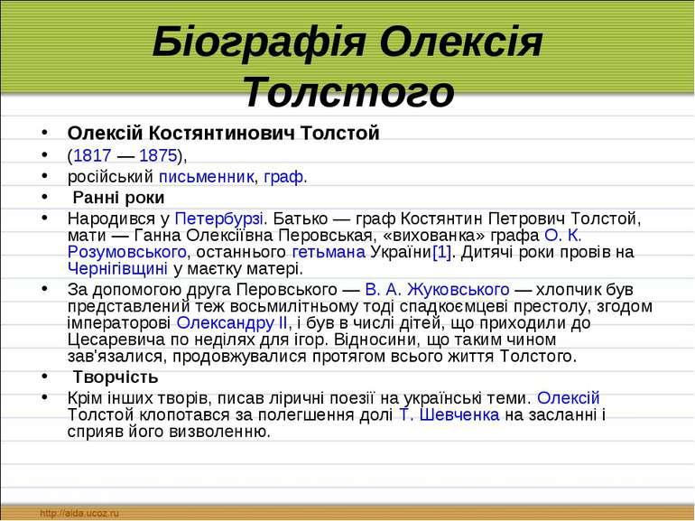 Біографія Олексія Толстого Олексій Костянтинович Толстой (1817 — 1875), росій...