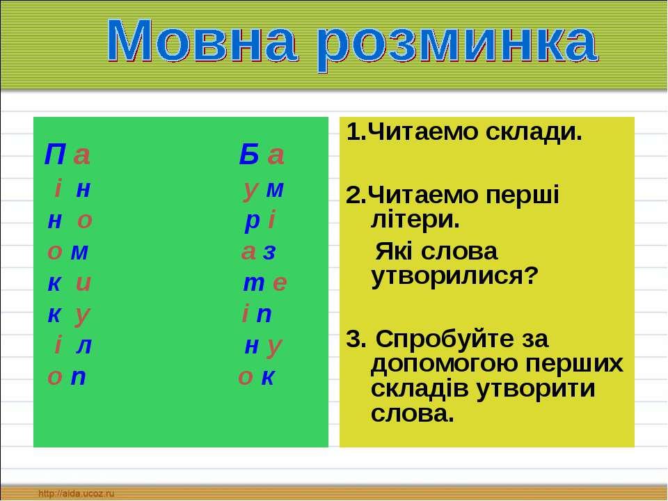 П а Б а і н у м н о р і о м а з к и т е к у і п і л н у о п о к 1.Читаемо скл...
