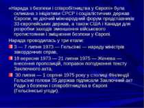 «Нарада з безпеки і співробітництва у Європі» була скликана з ініціативи СРСР...