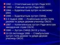 1992 — Стокгольмська зустріч Ради МЗС 1993 — Римська зустріч Ради МЗС. 1994 —...