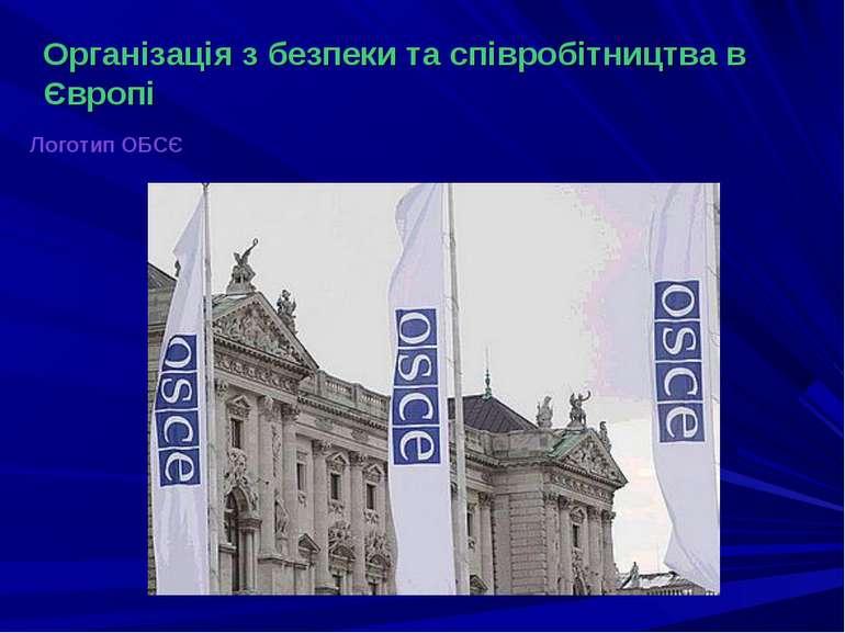 Організація з безпеки та співробітництва в Європі Логотип ОБСЄ