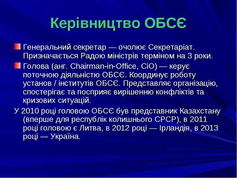 Керівництво ОБСЄ Генеральний секретар — очолює Секретаріат. Призначається Рад...