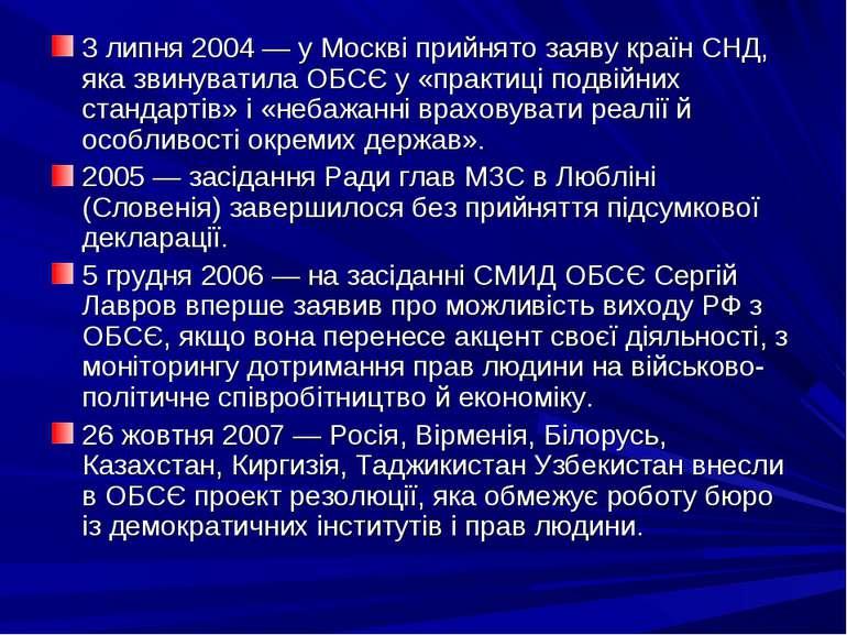 3 липня 2004 — у Москві прийнято заяву країн СНД, яка звинуватила ОБСЄ у «пра...