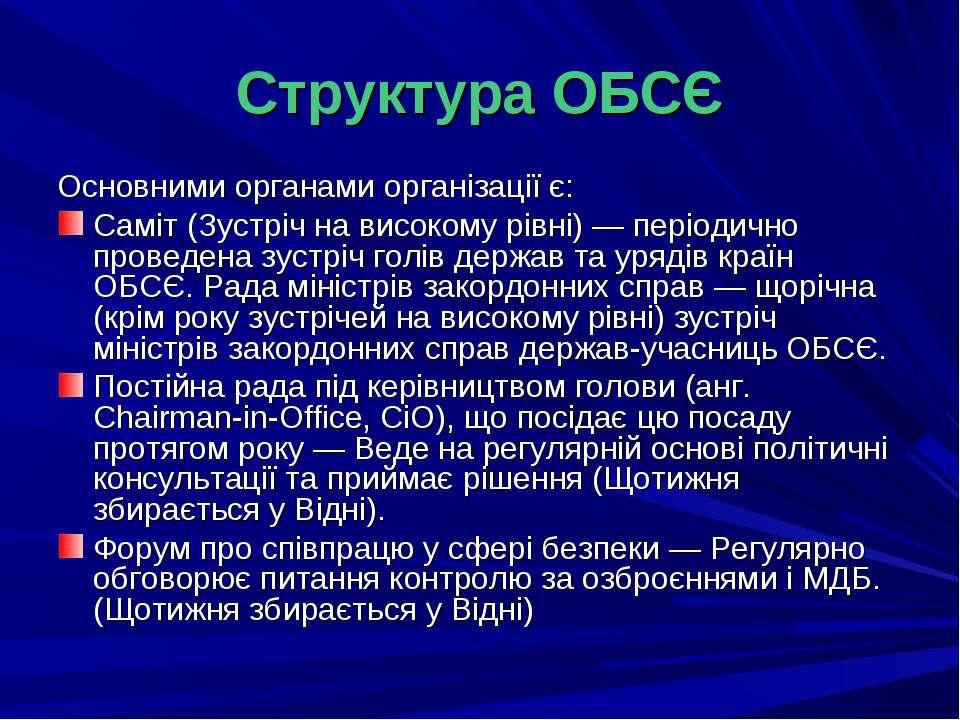 Структура ОБСЄ Основними органами організації є: Саміт (Зустріч на високому р...
