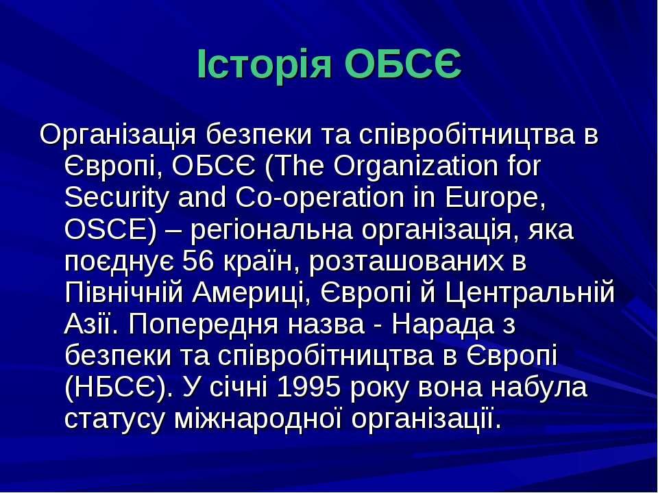 Історія ОБСЄ Організація безпеки та співробітництва в Європі, ОБСЄ (The Organ...