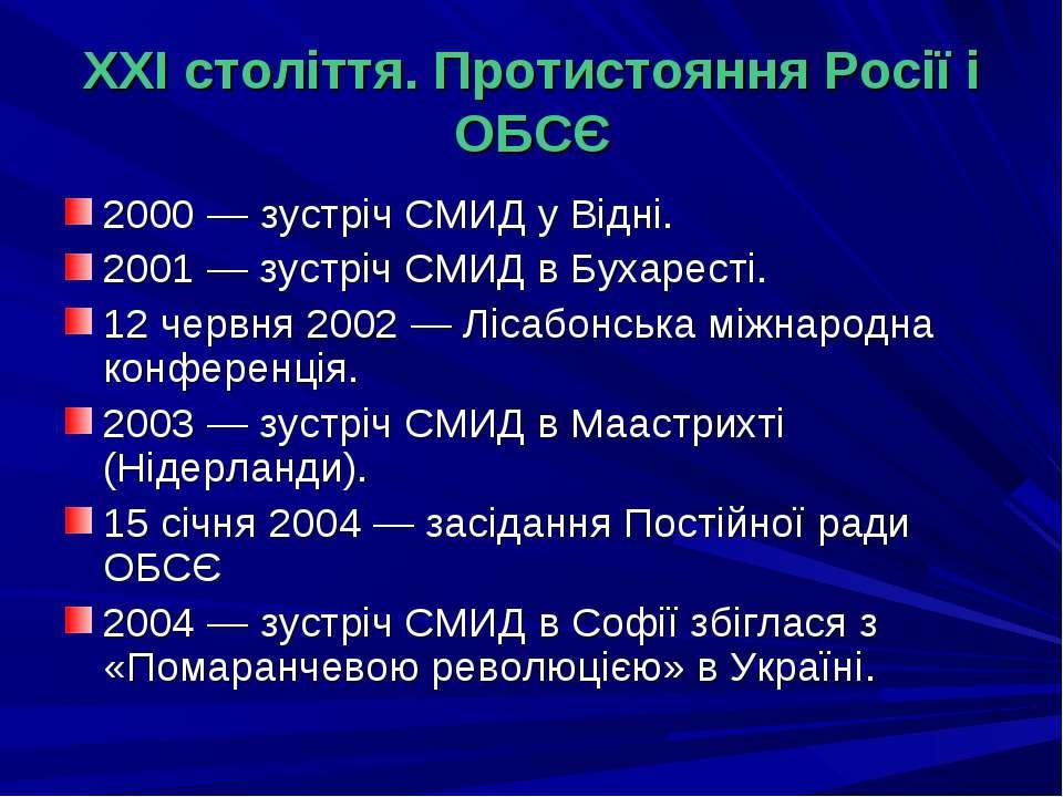 XXI століття. Протистояння Росії і ОБСЄ 2000 — зустріч СМИД у Відні. 2001 — з...