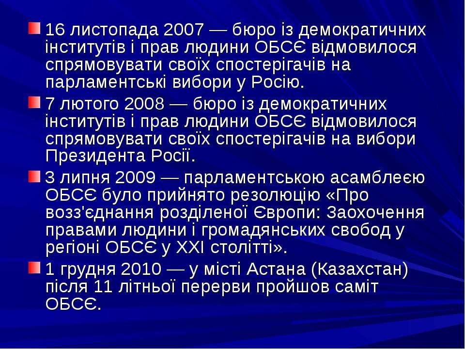 16 листопада 2007 — бюро із демократичних інститутів і прав людини ОБСЄ відмо...