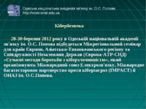 Кібербезпека 28-30 березня 2012 року в Одеській національній академії зв'язку...