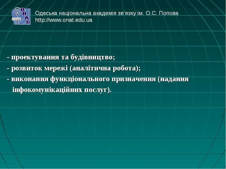 - проектування та будівництво; - розвиток мережі (аналітична робота); - викон...