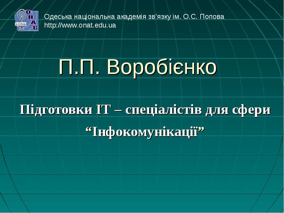"""П.П. Воробієнко Підготовки ІТ – спеціалістів для сфери """"Інфокомунікації"""""""