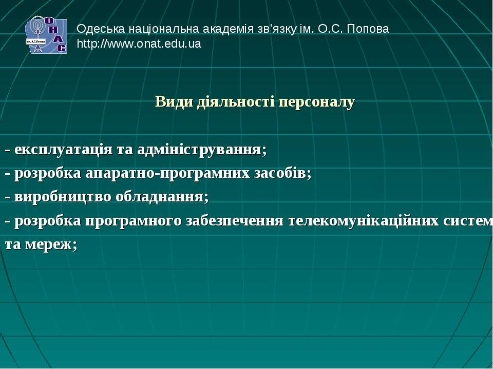 Види діяльності персоналу - експлуатація та адміністрування; - розробка апара...
