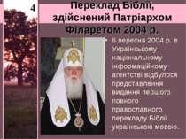 Переклад Біблії, здійснений Патріархом Філаретом 2004 р. 8 вересня 2004 р. в ...
