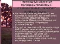 Переклад був здійснений Патріархом Філаретом з Синодальної Біблії - перекладу...