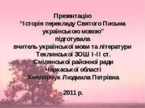 """Презентацію """"Історія перекладу Святого Письма українською мовою"""" підготувала ..."""
