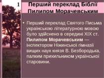 Перший переклад Біблії Пилипом Морачевським Перший переклад Святого Письма ук...