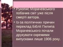 Рукопис Морачевського побачив світ уже після смерті автора. Із-за політичних ...