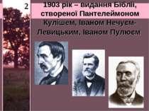 1903 рік – видання Біблії, створеної Пантелеймоном Кулішем, Іваном Нечуєм-Лев...