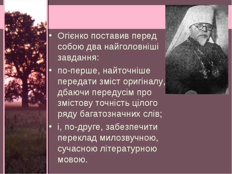 Огієнко поставив перед собою два найголовніші завдання: по-перше, найточніше ...
