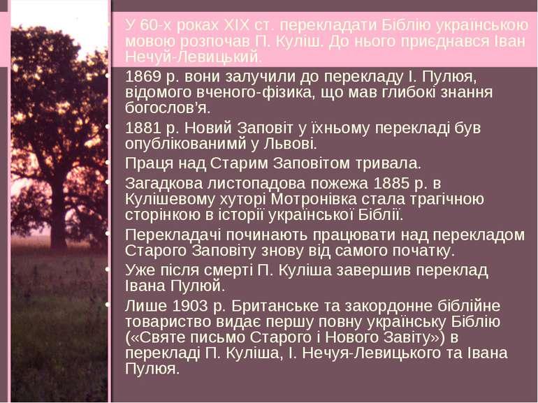 У 60-х роках XIX ст. перекладати Біблію українською мовою розпочав П. Куліш. ...