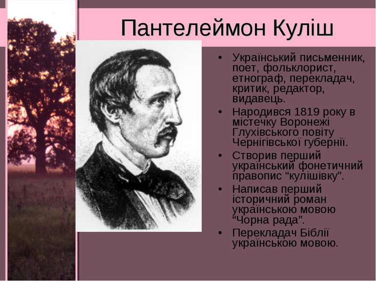 Пантелеймон Куліш Український письменник, поет, фольклорист, етнограф, перекл...