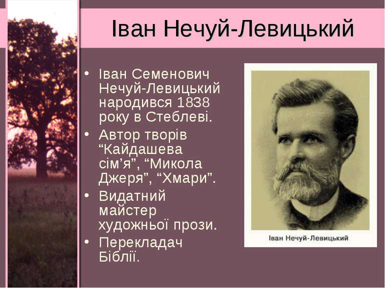 Іван Нечуй-Левицький Іван Семенович Нечуй-Левицький народився 1838 року в Сте...