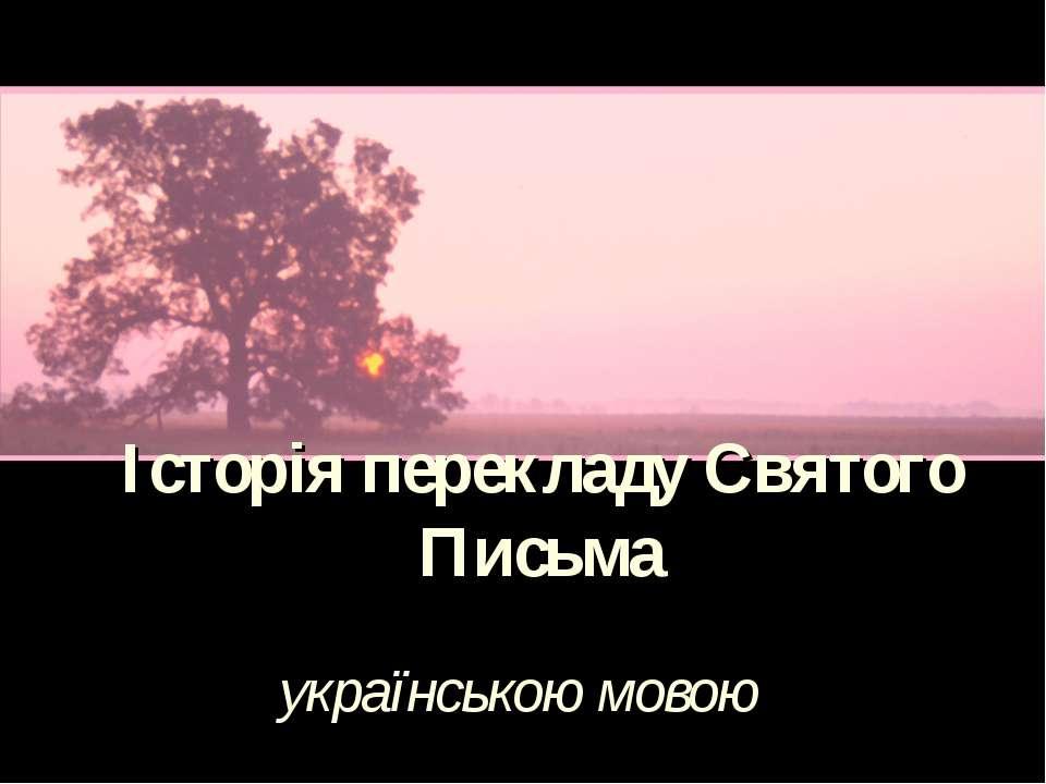 Історія перекладу Святого Письма українською мовою