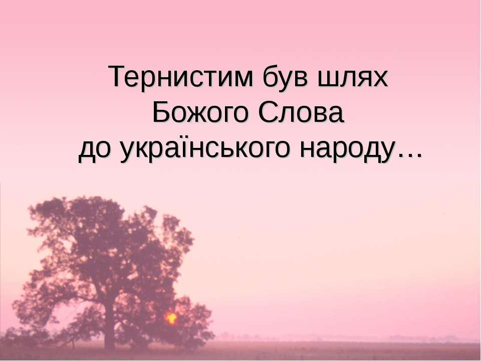 Тернистим був шлях Божого Слова до українського народу…