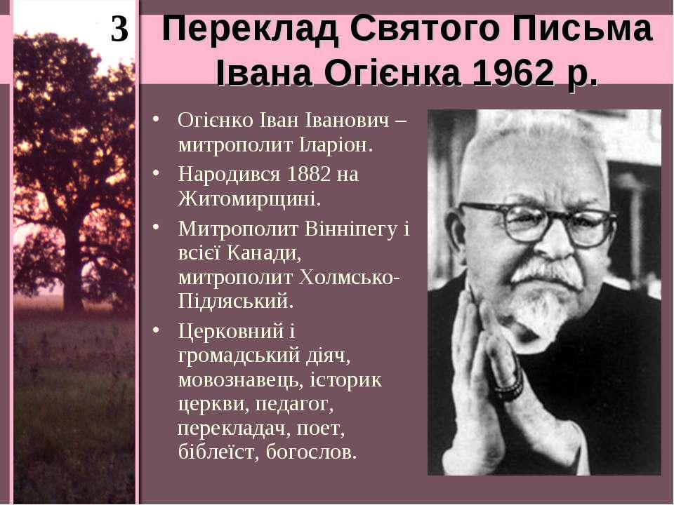 Переклад Святого Письма Івана Огієнка 1962 р. Огієнко Іван Іванович – митропо...