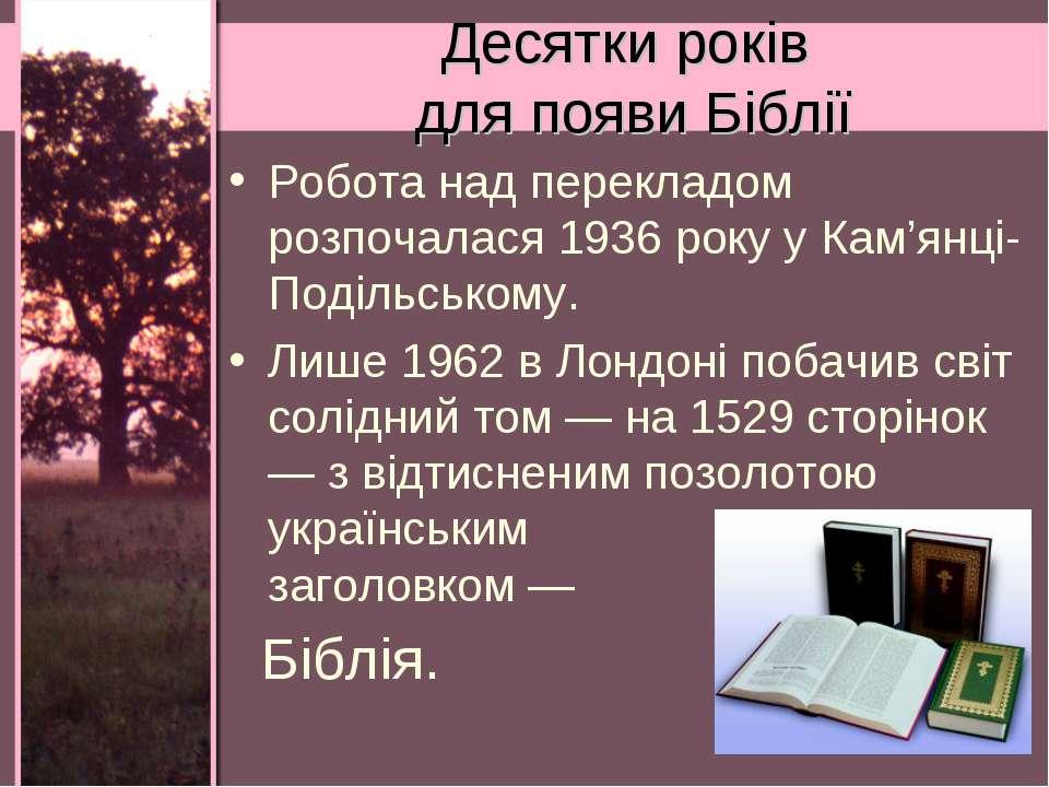 Десятки років для появи Біблії Робота над перекладом розпочалася 1936 року у ...