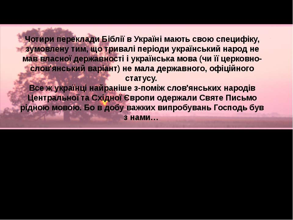 Чотири переклади Біблії в Україні мають свою специфіку, зумовлену тим, що три...