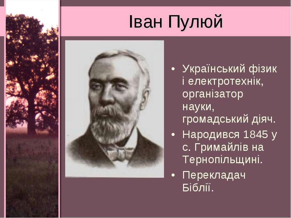 Іван Пулюй Український фізик і електротехнік, організатор науки, громадський ...