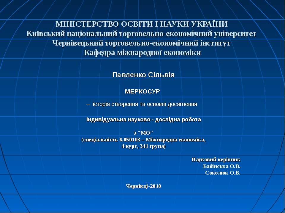 МІНІСТЕРСТВО ОСВІТИ І НАУКИ УКРАЇНИ Київський національний торговельно-еконо...