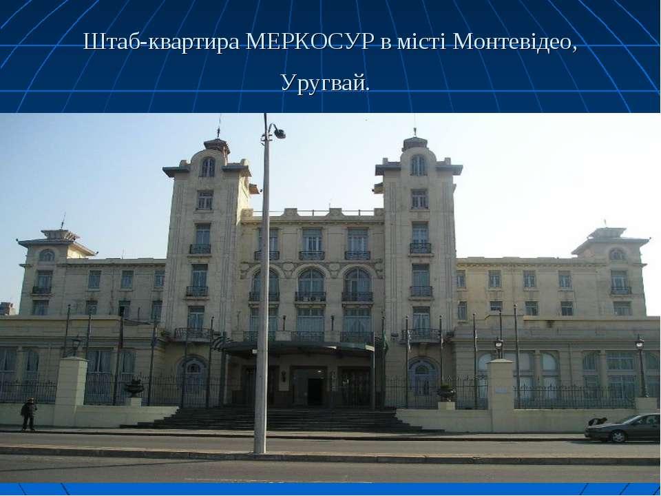 Штаб-квартира МЕРКОСУР в місті Монтевідео, Уругвай.