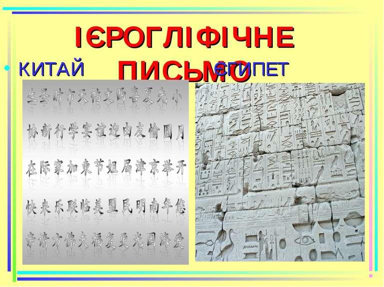 ІЄРОГЛІФІЧНЕ ПИСЬМО КИТАЙ ЄГИПЕТ