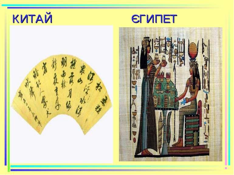 КИТАЙ ЄГИПЕТ