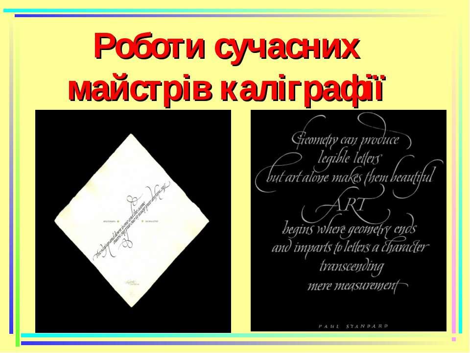 Роботи сучасних майстрів каліграфії