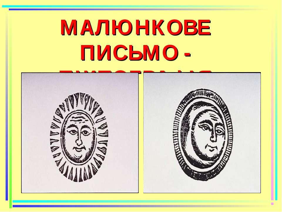 МАЛЮНКОВЕ ПИСЬМО - ПІКТОГРАФІЯ