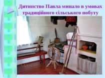 Дитинство Павла минало в умовах традиційного сільського побуту
