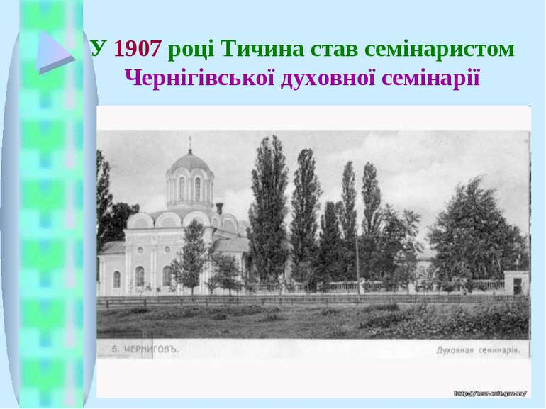 У 1907 році Тичина став семінаристом Чернігівської духовної семінарії