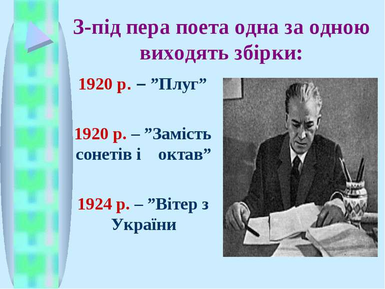 """З-під пера поета одна за одною виходять збірки: 1920 р. – """"Плуг"""" 1920 р. – """"З..."""