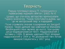Творчість Перша публікація вірша П. Чубинського у львівському журналі «Мета»,...