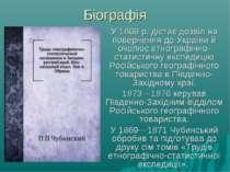 Біографія У 1869 р. дістає дозвіл на повернення до України й очолює етнографі...