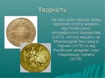 Творчість За свої цінні наукові праці одержав золоту медаль від Російського г...
