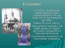 Біографія У 1879 р. Чубинський тяжко захворів, його розбив параліч, і він до ...