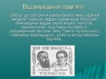 Вшанування пам'яті 1963 р. до 100-річчя українського гімну «Ще не вмерла Укра...