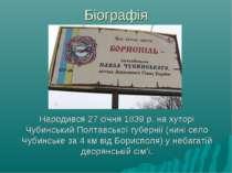 Біографія Народився 27 січня 1839 р. на хуторі Чубинський Полтавської губерні...