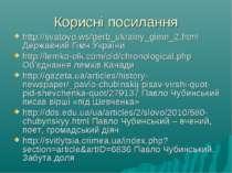 Корисні посилання http://svatovo.ws/gerb_ukrainy_gimn_2.html Державний Гімн У...