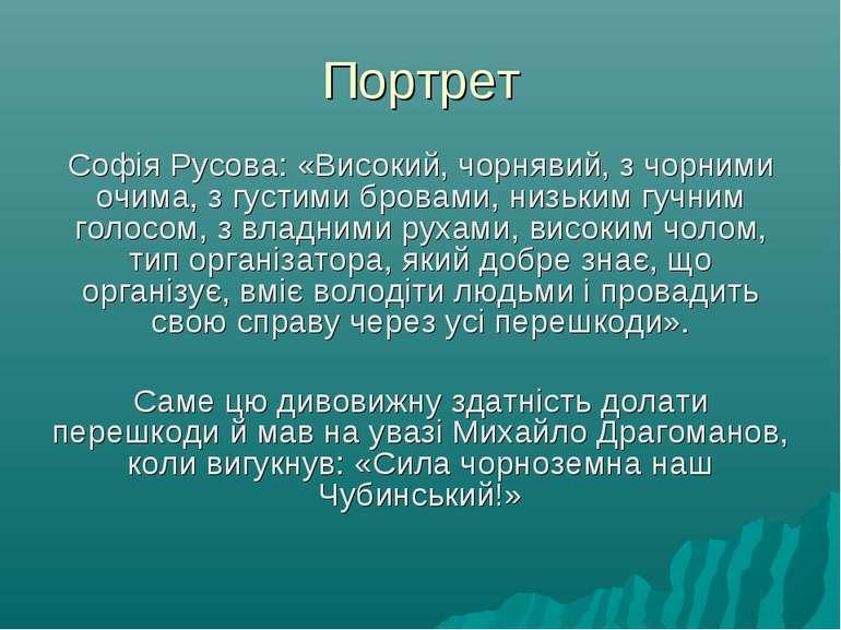 Портрет Софія Русова: «Високий, чорнявий, з чорними очима, з густими бровами,...