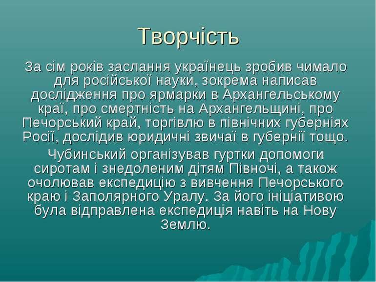 Творчість За сім років заслання українець зробив чимало для російської науки,...